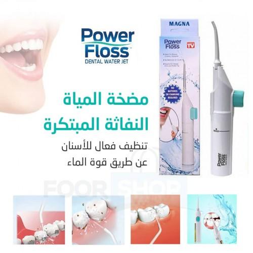 جهاز تنظيف الاسنان Power Floss
